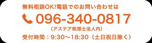 無料相談OK!電話でのお問い合わせは096-340-0817 受付時間:9:30~18:30(土日祝日除く)