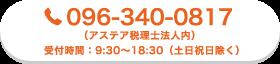 096-340-0817 受付時間:9:30~18:30(土日祝日除く)