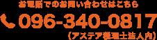 お電話でのお問い合わせはこちら 096-340-0817